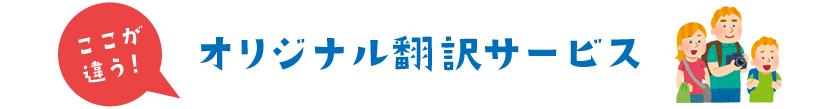 オリジナル翻訳サービス