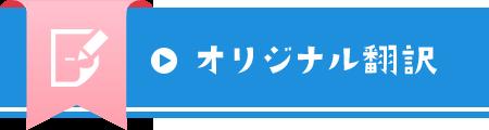 オリジナル翻訳
